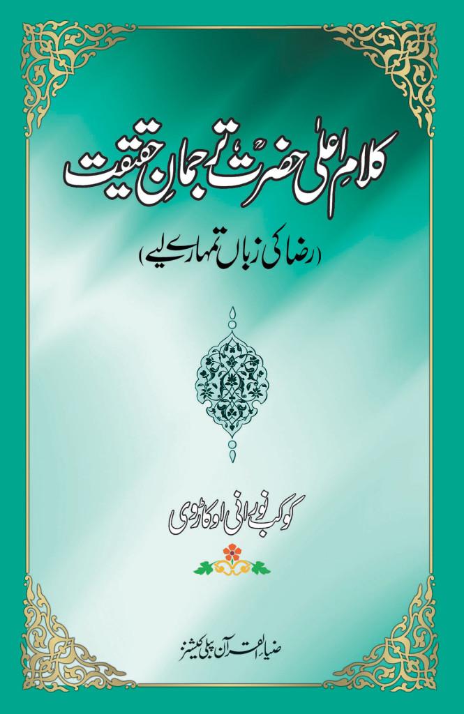 Kalaam Ala Hazrat