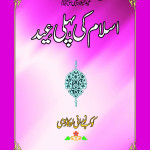 Pehli-eid-urdu