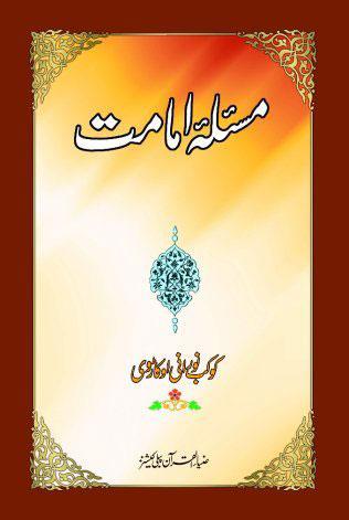 imamat