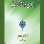 AAZAAN AUR DUROOD SHAREEF  - Urdu KNO book cover