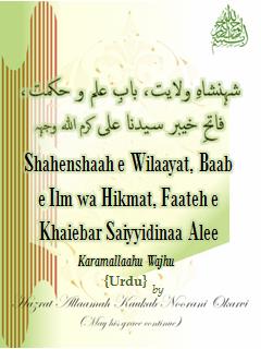 Hazrat Alee Karamallaahu Wajhu