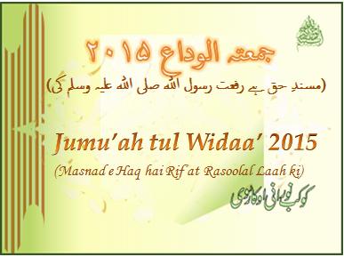 JUMAH TUL WIDAA 2015