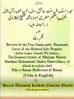 Maulana Okarvi aur fikre Razaa