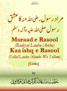 Muraad e Rasool