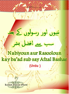 Nabiyoun kay baad sub say afzal bashar