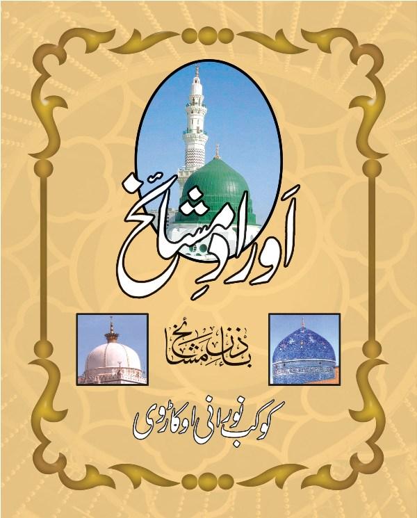 RESIZE AURAAD E MASHAAIKH - URDU KNO book cover orange