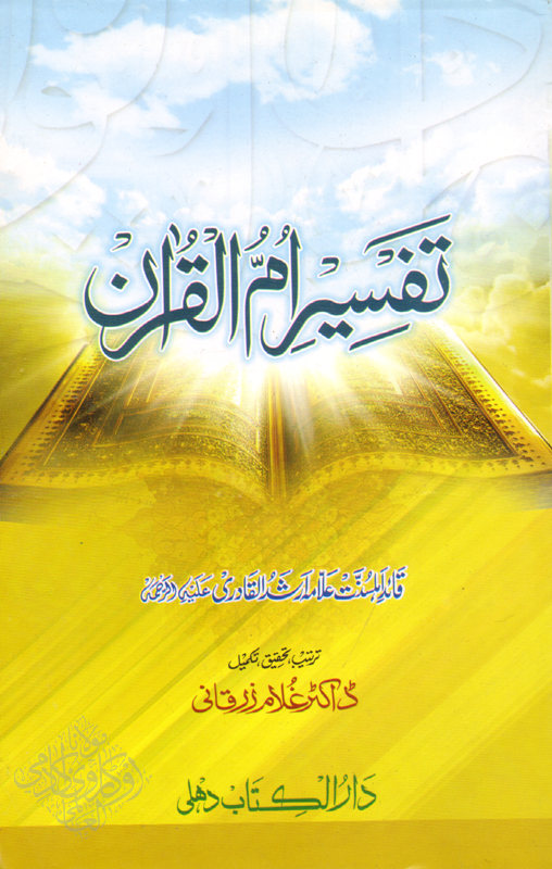RS Book Tafseer Ummul Quraan (Front Cover) Scan