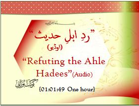 Radde Ahle Hadees
