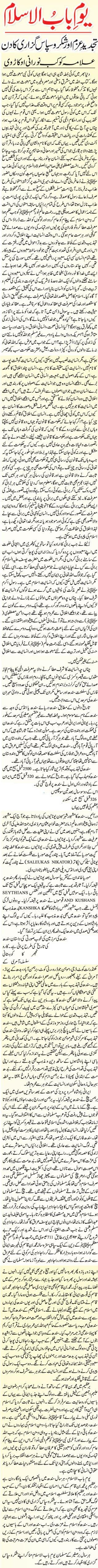 Youm-e-Baab-ul-Islam
