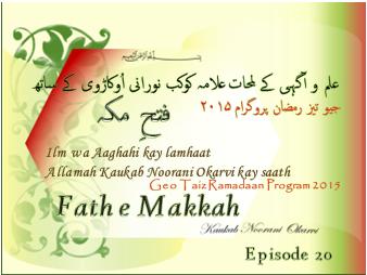 Fathe Makkah 20