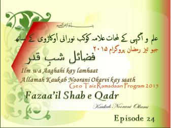Fazaail Shab e Qadr 24