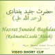 Hazrat Junaied Baghdaadi