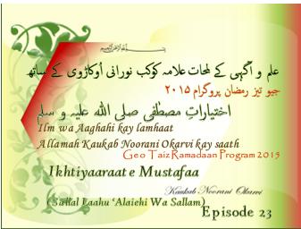Ikhtiyaraat e Mustafaa 23