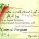 Yaum ul Furqaan 17
