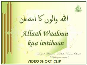 Allaah Waaloun kaa imtihaan