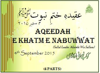 Aqeedah e Khatm e Nabuwwat