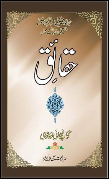 HAQAAIQ - URDU KNO book cover