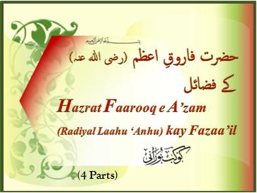 Hazrat Farooq e Azam kay fazaail