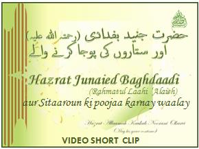 Hazrat Junaied Baghdaadi aur sitaaroun ki pooja karnay walay