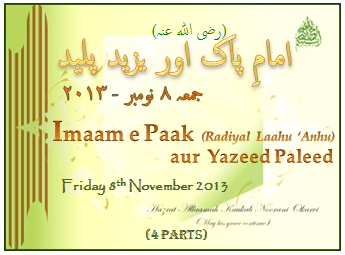 Imaam e Paak aur Yazeed Paleed