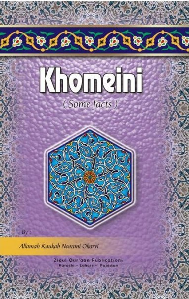 KHOMEINI SOME FACTS - ENG KNO book cover
