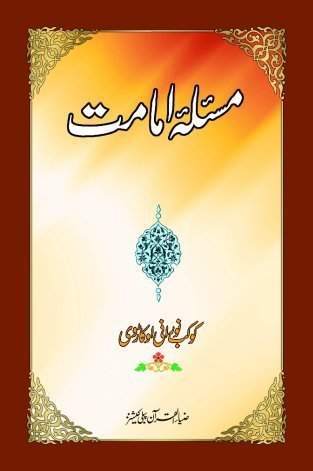 MASALAH E IMAAMAT -  URDU KNO book cover one side