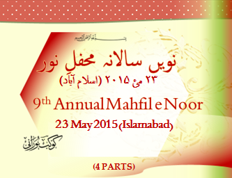 Mahfil e Noor 23 may 2015
