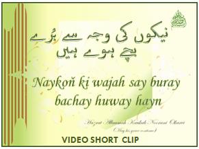 Naykon ki wajah say buray bachay huway hayn