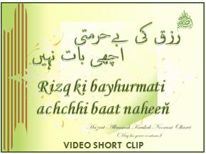 Rizq ki bayhurmati achchi baat nahee