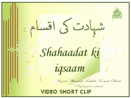 Shahaadat ki iqsaam