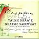 Yaume Difaa e Khatme Nabuwwat