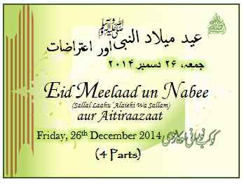 Eid Meelaad un Nabee aur Aitiraazaat