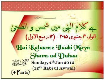 Hai Kalaam e Ilaahi mayn Shams ud Duhaa