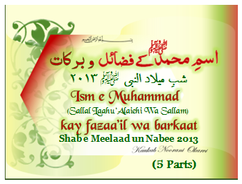 Ism e Muhammad
