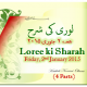 Loree ki Sharah