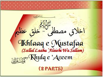 Ikhlaaq e Mustafaa Sallal Laahu Alaiehi Wa Sallam