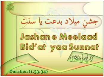Jashan e Meelaad Sunnat yaa Bidat