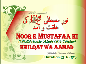 Noor e Mustafaa ki khilqat wa aamad