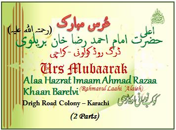 Urs Shareef Alaa Hazrat
