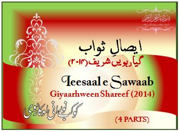 Ieesaal e Sawaab 2014 Masjid