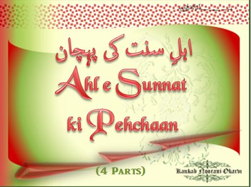 Ahle Sunnat ki Pehchaan
