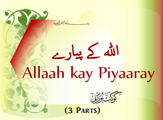 Allaah kay Piyaaray