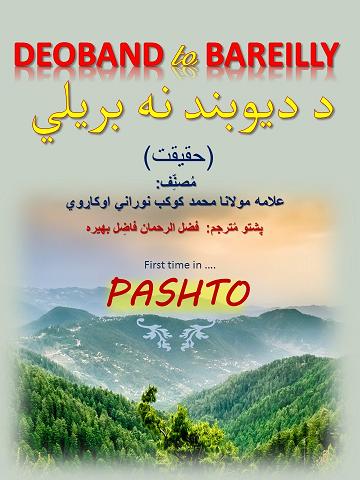 D to B Pashto Resize