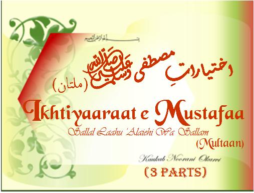 Ikhtiyaaraat e Mustafaa