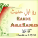 Radd e Ahle Hadees