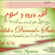 Tuhfah e Durood o Salaam Geov Tv 2015 1 of 13
