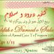 Tuhfah e Durood o Salaam Geov Tv 2015 1 of 13