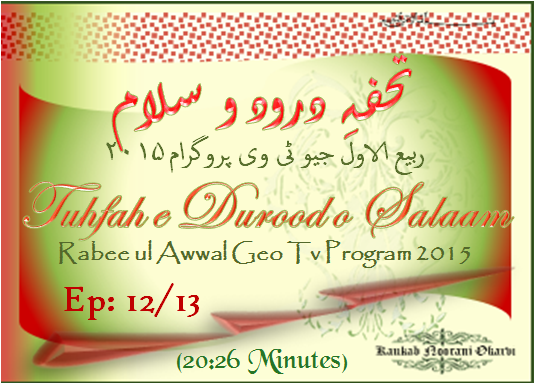 Tuhfah e Durood o Salaam Geov Tv 2015 12 of 13