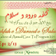 Tuhfah e Durood o Salaam Geov Tv 2015 2 of 13