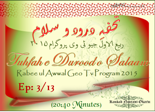 Tuhfah e Durood o Salaam Geov Tv 2015 3 of 13